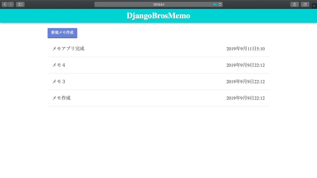 Djangoで作ったメモアプリ