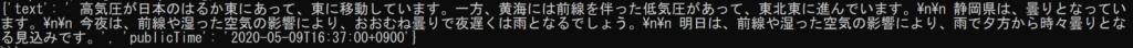 静岡県の天気情報