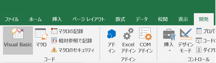 Visual Basicを開く